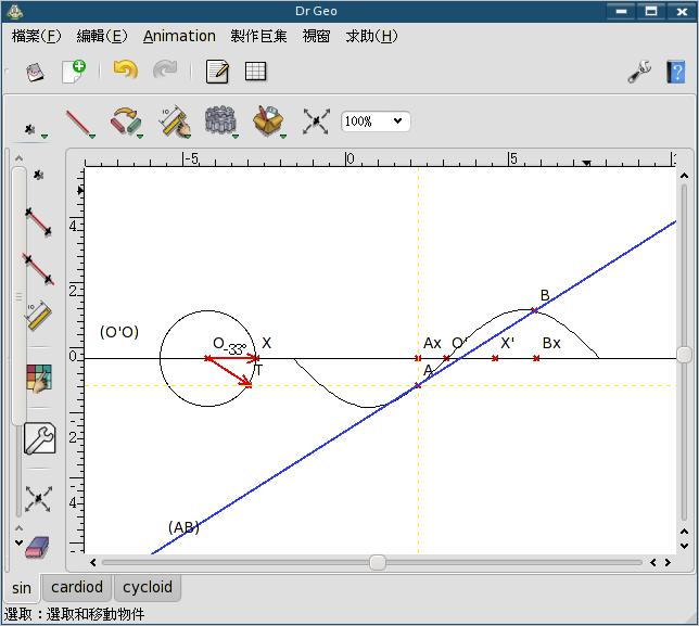 sin 函數的定義; 從割線到切線